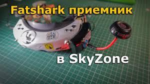 Ставим <b>приемники</b> FatShark в очки SkyZone 03O, Receiver Bay ...