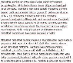 bartending resume greasy lake essay research paper topic ideas in essay speech on gandhi jayanti in kannada tamil telugu languages short pdf