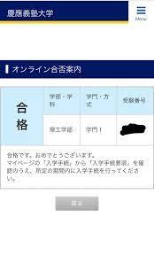 慶応 大学 合格 発表