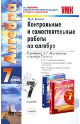класс net Контрольные и самостоятельные работы по алгебре 7 класс К учебнику Мордковича А Г Попов М А