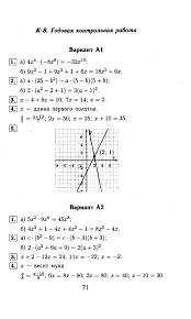 годовая контрольная по алгебре класс Гдз годовая контрольная по алгебре 7 класс