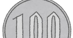 百円玉のイラストお金硬貨 かわいいフリー素材集 いらすとや