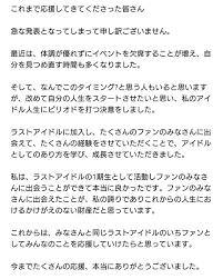 ラストアイドル2期生専用大人サバイバー At Lastidol2ki Twitter