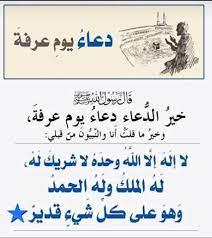 من الدعاء يوم عرفة قال النبي صلى... - العلم القرآن والحديث
