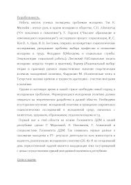 Молодежная политика в Республике Татарстан курсовая по социологии  Это только предварительный просмотр