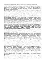 Спид Проблемы и решения реферат по биологии скачать бесплатно  Региональная политика России концепции проблемы решения реферат по полиграфии скачать бесплатно федеральный Бюджетное