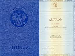 Купить диплом специалиста в Казани надежно Диплом специалиста с приложением образца 2012 2013 года в Казани