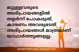 Life Quotes Life Quotes In Malayalam Language