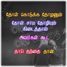 Tamil Friendship Quotes Tamil Quotes About Friendship For FB Status Magnificent Tamil Quotes On Friendship