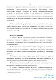судебно психиатрической экспертизы в гражданском процессе Методология судебно психиатрической экспертизы в гражданском процессе