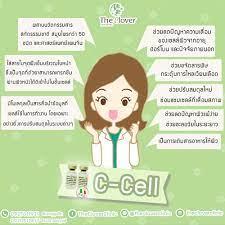 C-cell คืออะไร