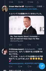 トム ハンクス 逮捕