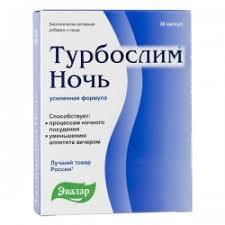 """""""<b>Турбослим</b> Ночь"""" <b>усиленная формула</b>"""