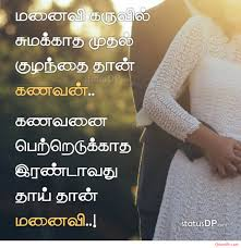 Best Of Wife Love Quotes For Husband In Tamil Life Quotes