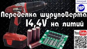 Переделка шуруповерта 14V на литий (Li-ion) с переделкой ...