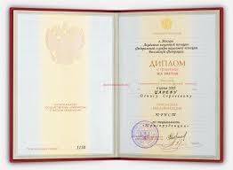 Купить диплом академии государственного образца diplom moskva ru Купить диплом академии в Москве с доставкой
