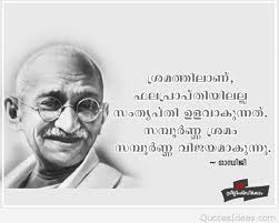Cancer Malayalam Quotes