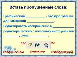 Презентация на тему Анализ контрольной работы Годовое  4 Вставь пропущенные