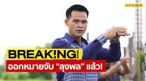 """Breaking News : อนุมัติออกหมายจับ """"ลุงพล"""" โดน 3 ข้อหาหนัก"""