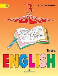 Английский язык Контрольные и проверочные работы класс  Комиссаров К В Английский язык Контрольные и проверочные работы