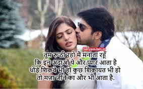 Hindi Romantic Shayari Pictures Hindi Shayari Dil Se