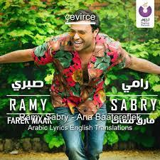 Ramy Sabry – Ana Baatereflek Arabic Lyrics English Translations - Translate  Institution