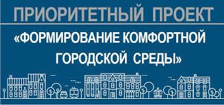 Официальный Интернет сайт администрации Ковдорского района В целях создания условий для системного повышения качества и комфорта городской среды в 2017 году на всей территории России под руководством Минстроя