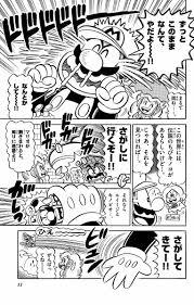 スーパーマリオくん 49 沢田ユキオ 試し読みあり 小学館コミック