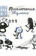 Лучшие книги Владимира Лёвшина Эмилия Александрова Владимир Левшин Приключения Нулика аудиокнига на 2 cd