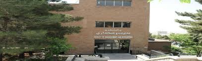 Image result for دانشگاه شهید بهشتی