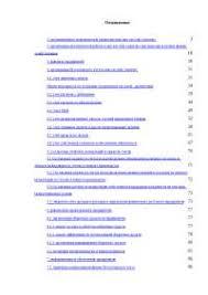 Общая характеристика КБ Приватбанк отчет по практике по  Экономическая характеристика НПК Агротон отчет по практике по бухгалтерскому учету и аудиту скачать бесплатно