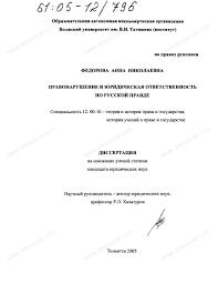 Диссертация на тему Правонарушение и юридическая ответственность  Диссертация и автореферат на тему Правонарушение и юридическая ответственность по Русской Правде dissercat