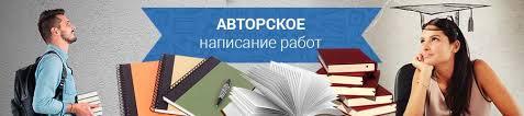 Заказать дипломную курсовую контрольную работу в Екатеринбурге  Авторское написание работ обеспечивает соотвествие всем изначально заявленным требованиям заказчика