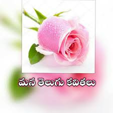 Telugu Bhavanalu Home Facebook