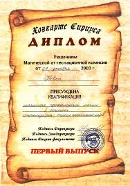 Выпускники Инфо Диплом Дипломная работа