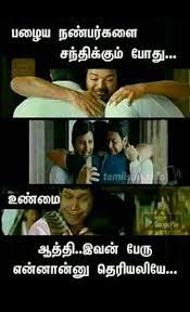 Download Friends அனப Whatsapp Status Tamil Sharechat