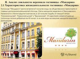 Презентация на тему ЦК Социальных экономических дисциплин и  9 ii Анализ лояльности персонала гостиницы