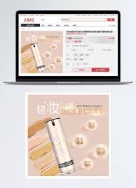 taobao fashion makeup liquid foundation
