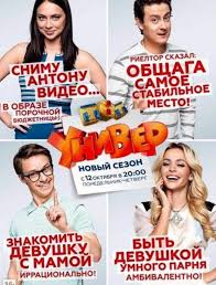 Универ новая общага сезон смотреть онлайн все новые серии Постер Сериала Универ Новая общага 10 сезон