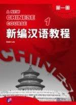 A New <b>Chinese Course</b> vol. 1 - <b>Textbook</b> ISBN: 9787561919927