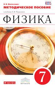 Самостоятельные и контрольные работы физика класс авт Марон А Е  Физика 7 класс Методическое пособие