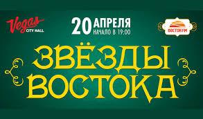 "Билеты на концерт ""<b>Звезды Востока</b>"" 20 апреля 2019 года в ..."