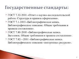 Презентация quot Реферат по ГОСТу в word quot  ГОСТ 7 32 2001 Отчет о научно исследовательской работе Структура и правила