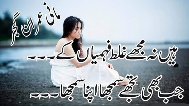 dhoka dene wali shayari in urdu