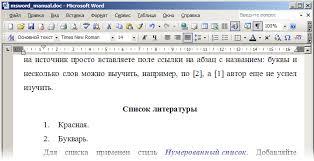 Правила составления списка литературы ИЦ Магистр Правила составления списка литературы