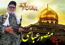 Image result for شهید  منصور عباسی هفشجانی