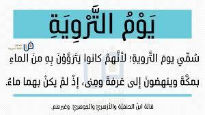 يوم التروية. - باحثو اللغة العربية
