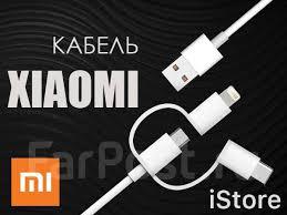 USB Дата-<b>кабель</b> Xiaomi Mi <b>Lightning</b>/<b>Micro USB</b>/<b>Type</b>-<b>C</b> 3 in 1, 1 ...