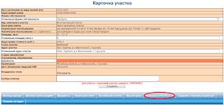 Формирование выгрузки в виде xml файла для отправки в  Для формирования выгрузки необходимо перейти в карточку участка и нажать на кнопку Выгрузка в РОСРЕЕСТР