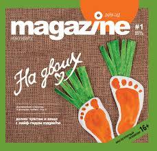 Magazine #1 (2016) by Magazine (Новосибирск) - issuu